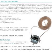 MegaLoop ML200 Japanese