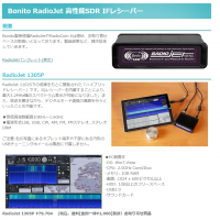 radiojet1305P Japanese